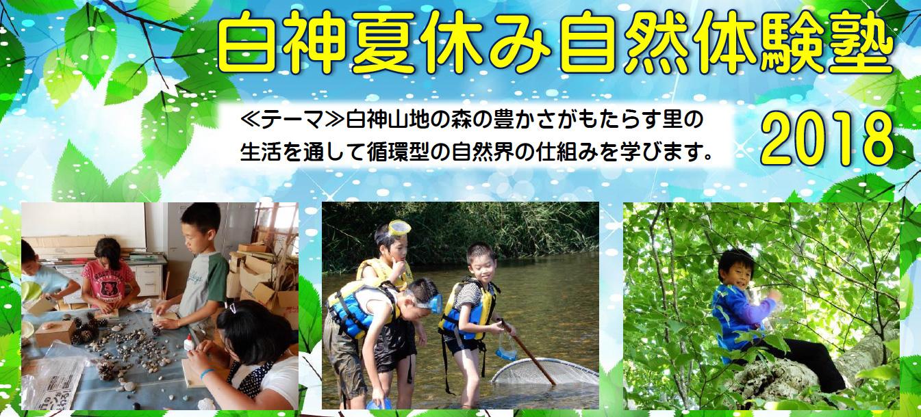 2018natuyasumitaiken_banner