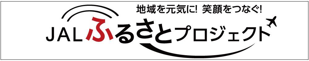 jal_furusato1