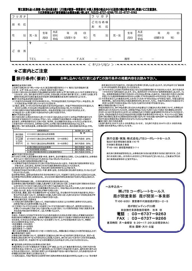 monitor201409_b