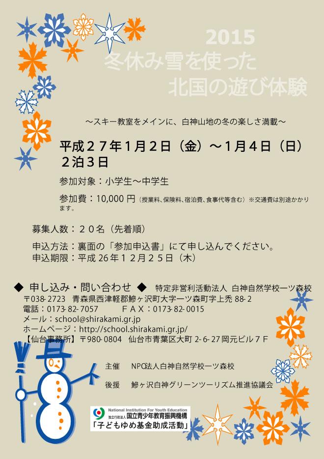 2015fuyuyasumi