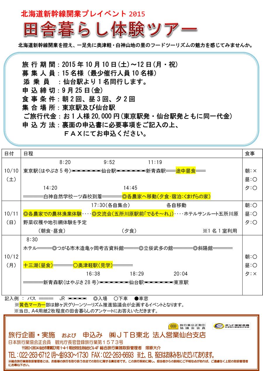 shin_inaka1