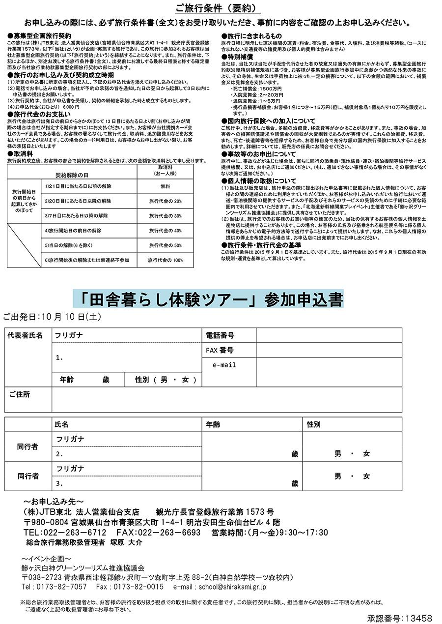 shin_inaka2