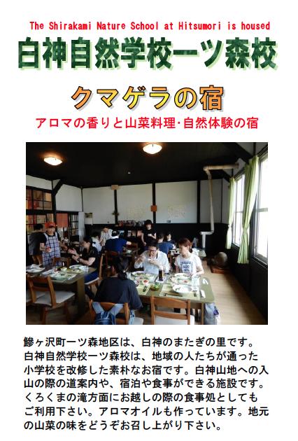 白神自然学校日本語パンフ