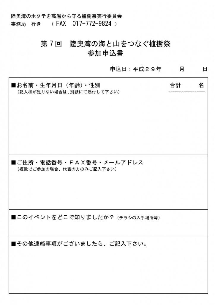 2017mutsu_vol7_2