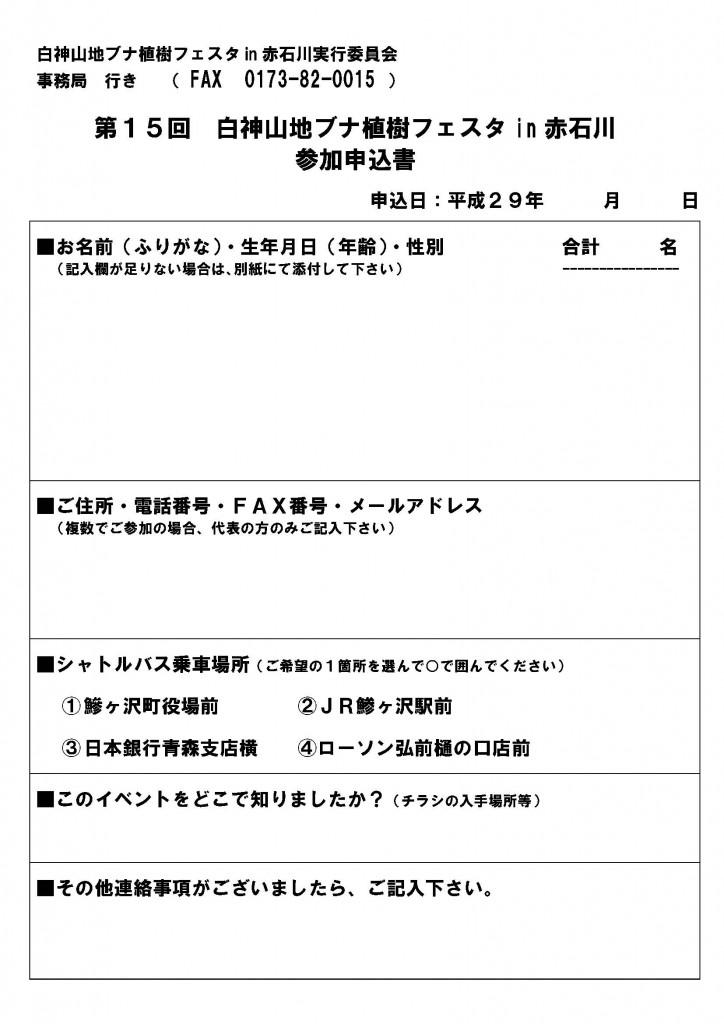 syokuzyu_akaishi_2