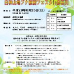 第15回白神山地ブナ植樹フェスタin赤石川植樹祭のご案内