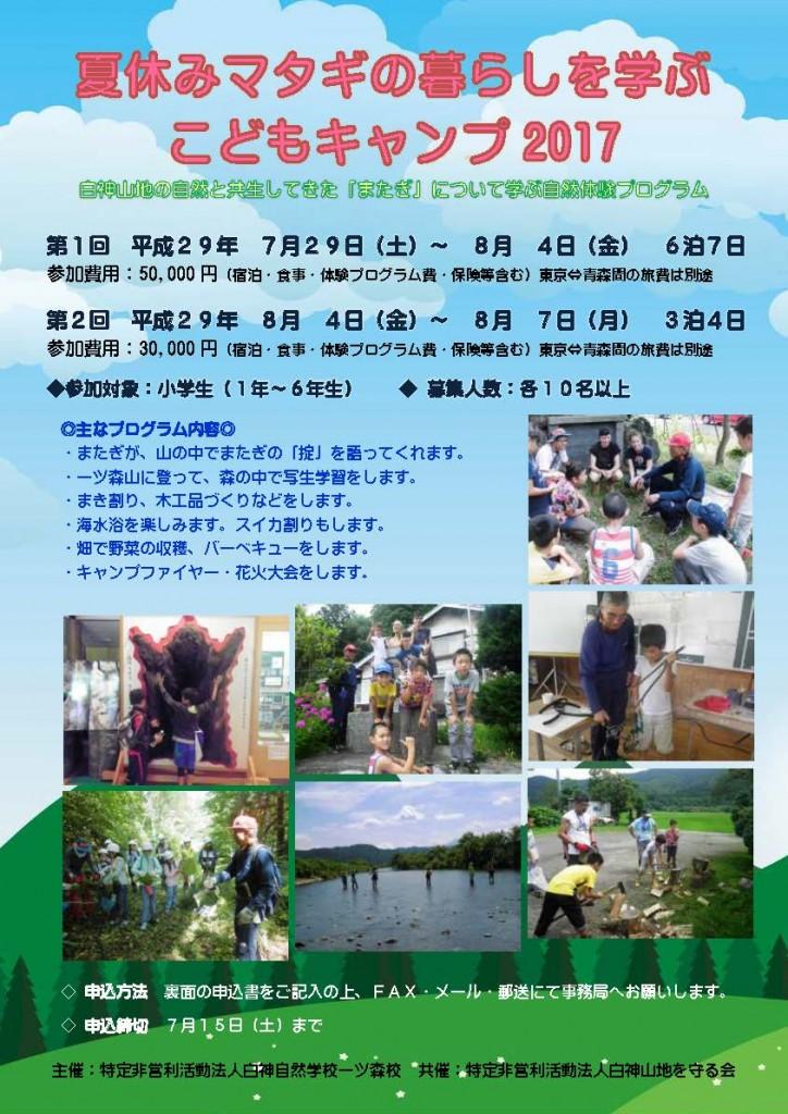 2017natsu_kodomo_camp_1