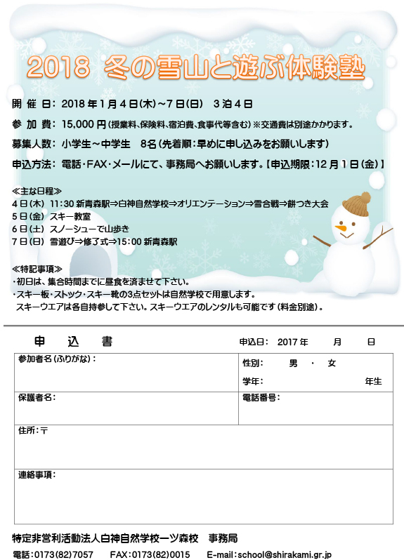 2018winter_event