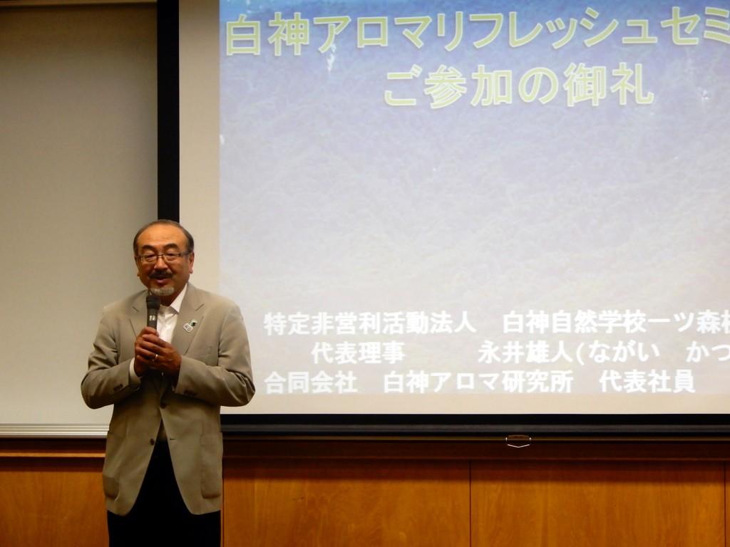 挨拶をする白神自然学校の永井雄人代表理事