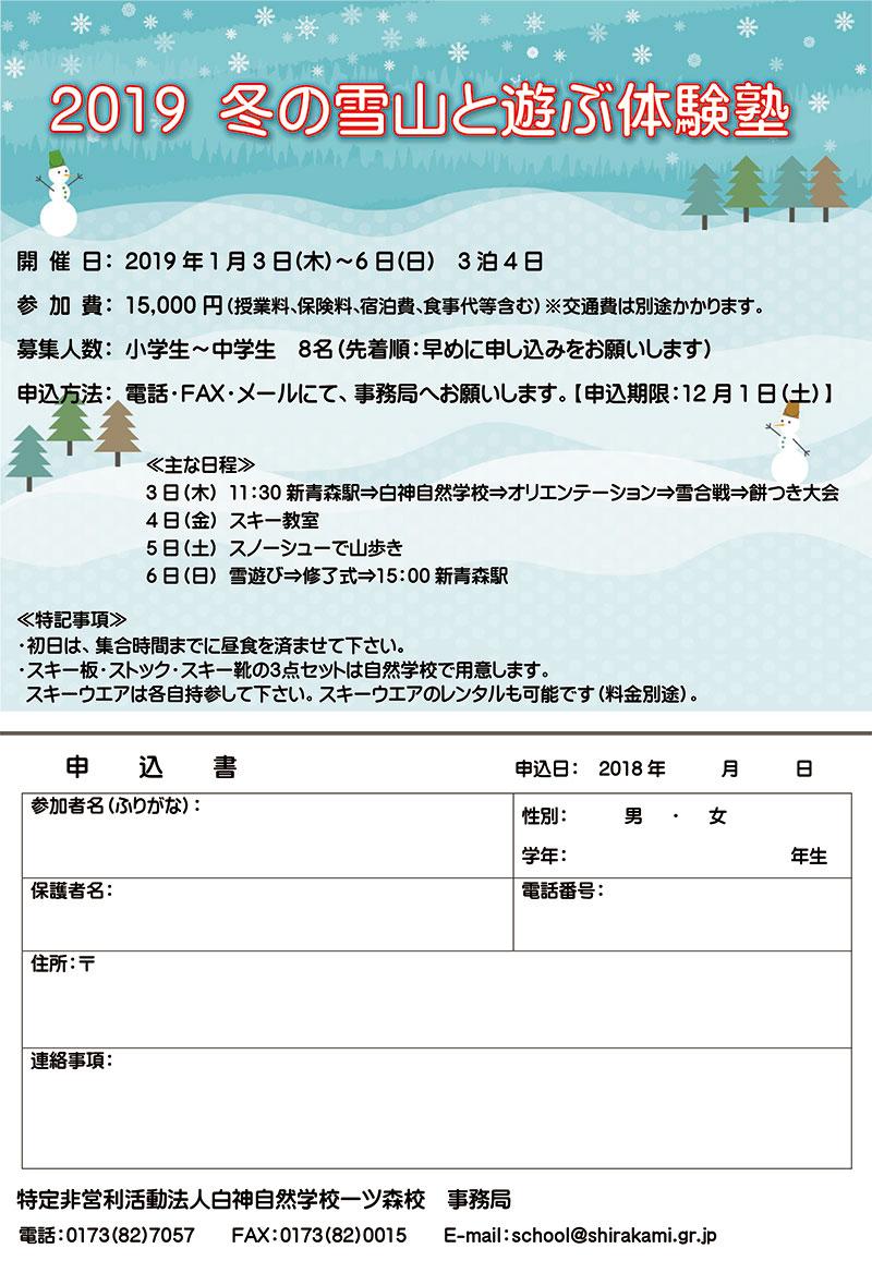 fuyuyasumi2018