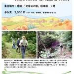 津軽の殿様古道トレッキングツアー