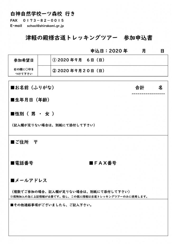 2020090620kodou_2