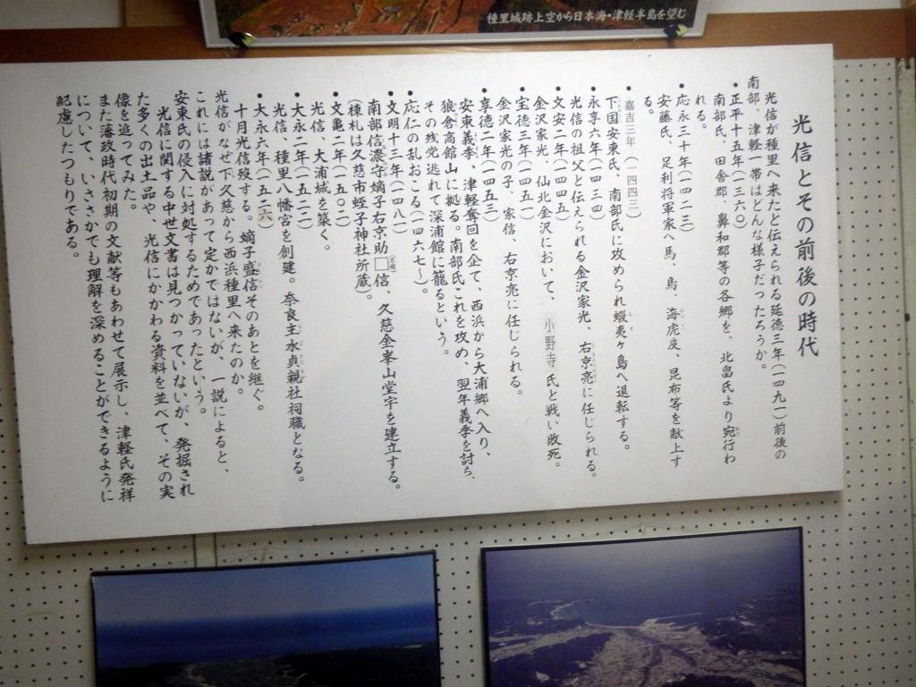 津軽発祥の始祖、大浦光信公の古道を歩くツアー第二段開催報告